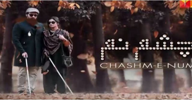 Chashm e Nam Telefilm in HD