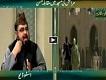 Mufti Online 15 April 2017