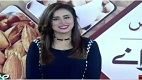 Subah Saverey Samaa Ke Saath 21st April 2017
