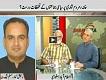 Sana Mirza Live 27 April 2017