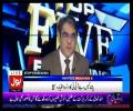 Top Five Breaking on Bol News 17th May 2017