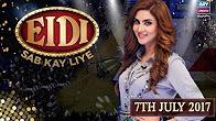 Eidi Sab Kay Liye 7th July 2017