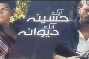 Ek Haseena Ek Deewana Episode 115 in HD