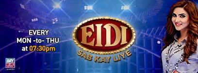 Eidi Sab Kay Liye 2nd Feb 2018