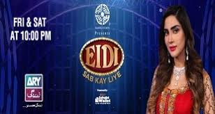 Eidi Sab Kay Liye 9th Feb 2018