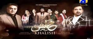 Khalish New Drama Promo