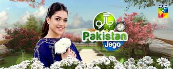 Jago Pakistan Jago Hum Tv Morning Show 09 March 2018