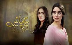 Parchayee Episode 12