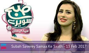 Subah Saverey Samaa Ke Saath 13th March 2018