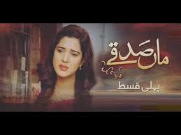 Maa Sadqay Episode 97