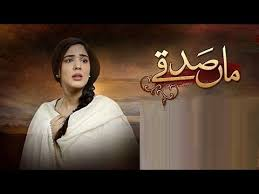 Maa Sadqey Episode 105 HUM TV Drama 15 June 2018