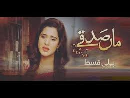 Maa Sadqay episode 106