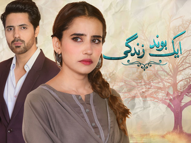 Aik Bond Zindagi Episode 1 Aplus 24 June 2018