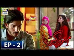 Meri Guriya Episode 2 Ary Digital 4 July 2018