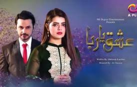 Ishq Ya Rabba Episode 12 Aplus 5 July 2018