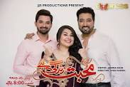 Mohabbat Zindagi Hai Episode 170 Express Entertainment 5 July 2018