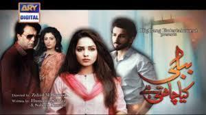 Bubbly Kya Chahti Hai Episode 19