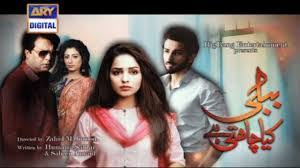 Bubbly Kya Chahti Hai Episode 105