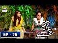 Dard Ka Rishta Episode 76 Ary Digital 14 August 2018