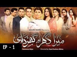 Mera Ghar Aur Ghardari Episode 1