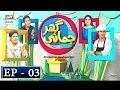 Ghar Jamai episode 3