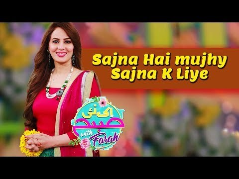 Ek Nayee Subah With Farah 7 November 2018