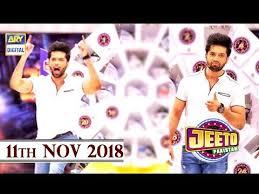 Jeeto Pakistan 11th November 2018