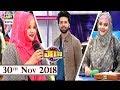 Jeeto Pakistan 30th November 2018