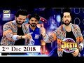 Jeeto Pakistan 2nd December 2018