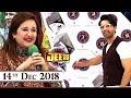 Jeeto Pakistan 14th December 2018