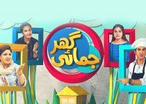 Ghar Jamai episode 12
