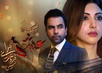 Kyunki Ishq Baraye Farokht Nahi episode 14
