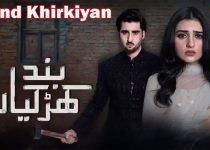 Band Khirkiyaan Episode 25