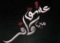 Ishq Mein Kafir Episode 25