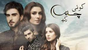 Koi Chand Rakh Last Episode 28