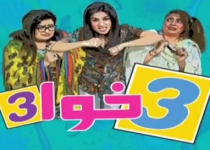 3 Khawateen Episode 105