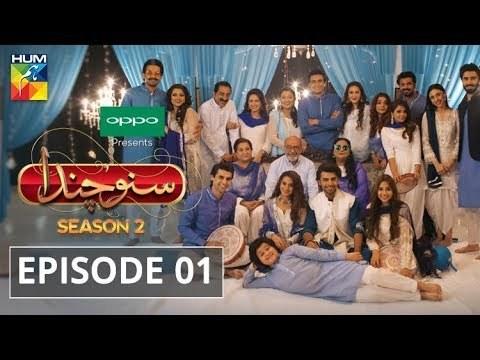 Suno Chanda Season 2 Episode 8