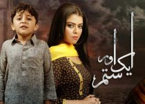 Aik Aur Sitam Episode 15