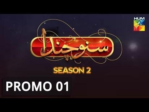 Suno Chanda Season 2 Episode 14