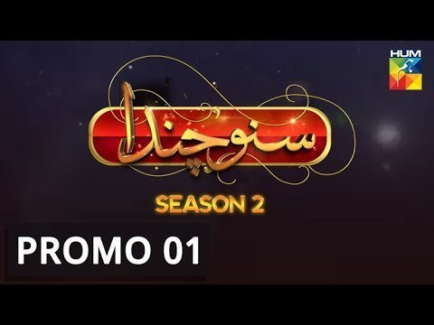 Suno Chanda Season 2 Episode 18