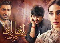Ranjha Ranjha Kardi Last Episode