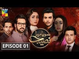 Soya Mera Naseeb Episode 01