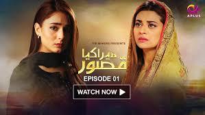 Mera Kiya Qasoor  Episode 1