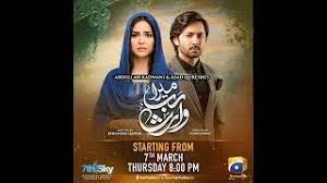 Mera Rab Waris Episode 23