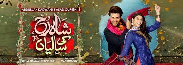 Shahrukh Ki Saaliyan Episode 3