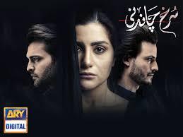 Surkh Chandni Episode 5