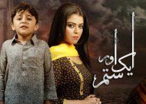 Aik Aur Sitam Episode 20