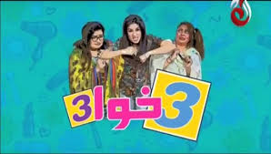 3 Khawateen episode 112