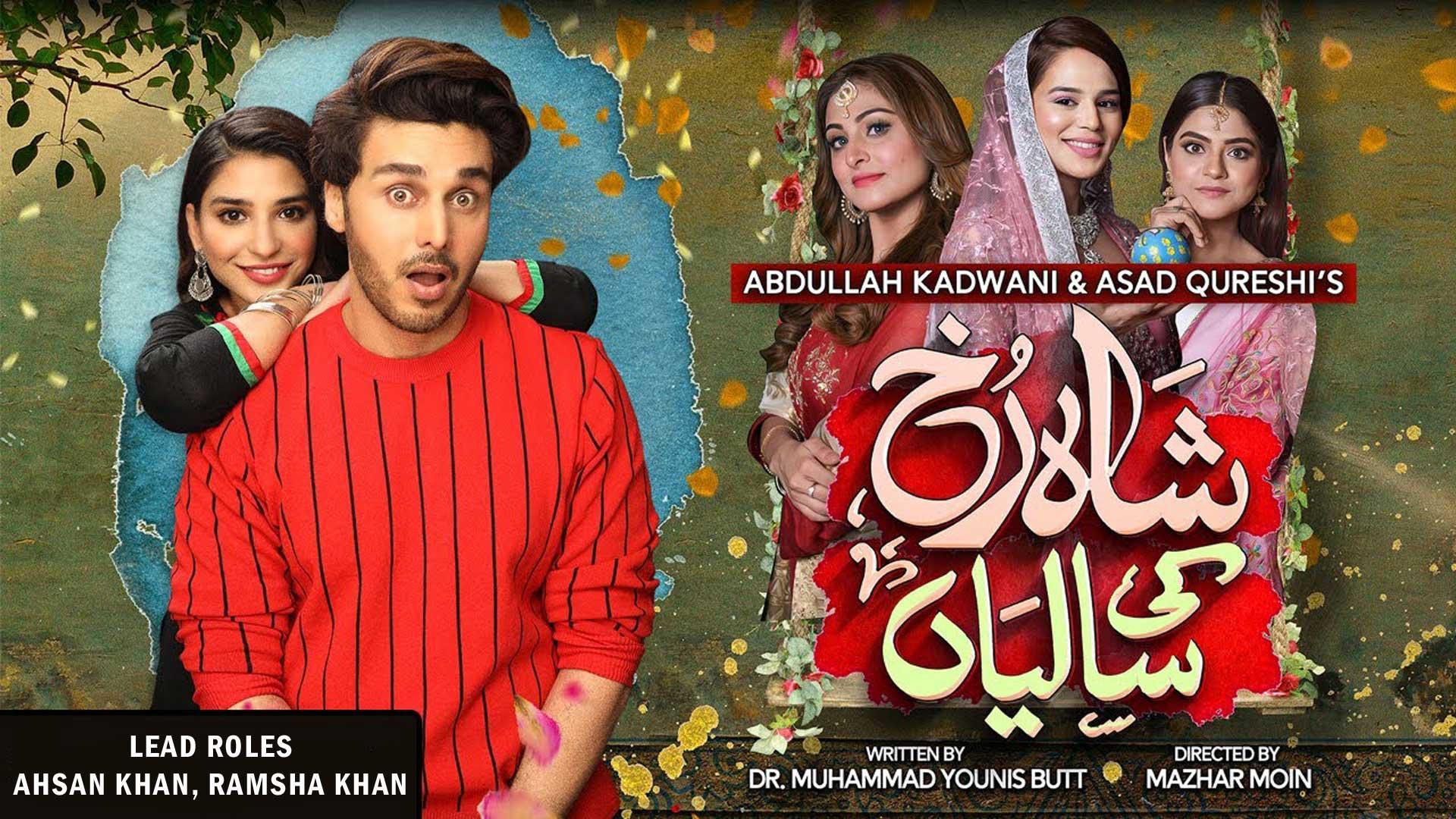 Shahrukh Ki Saaliyan Episode 8