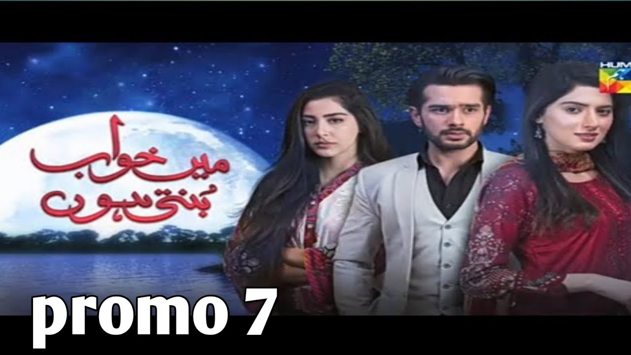 Main Khwab Bunti Hon episode 7